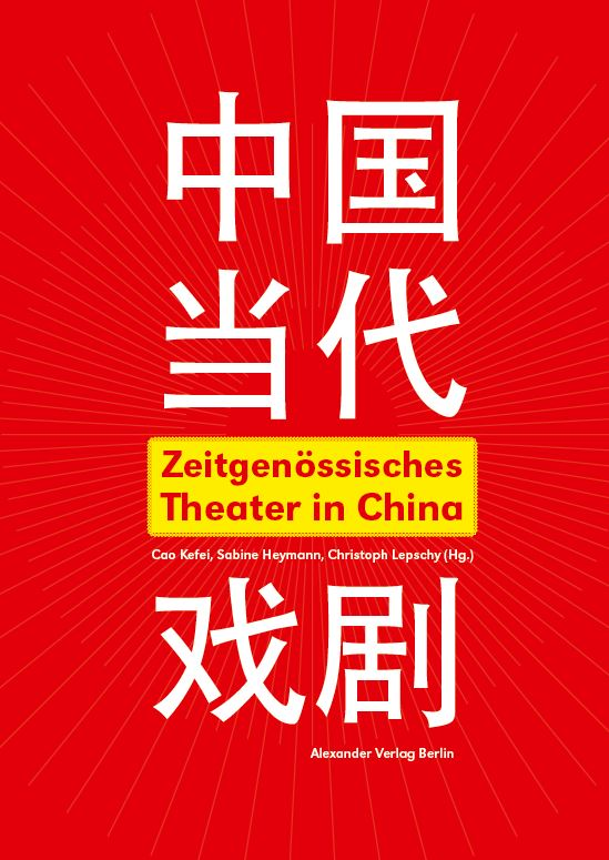 Theater in China