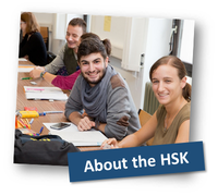 About the HSK